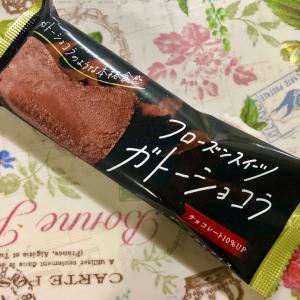 【数量限定】ファミマ 赤城 フローズンスイーツ ガトーショコラ