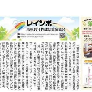 レインボー浜松若年性認知症家族会@中日新聞まちかど探訪