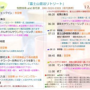 参加者用タイムテーブル表&敷地図@富士山音浴リトリート