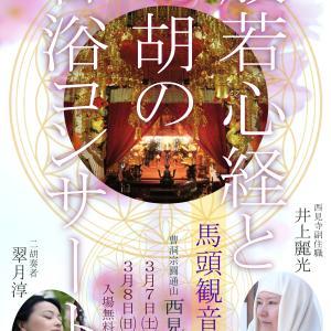 3/7~8般若心経と二胡の音浴コンサート(無料)@馬頭観音大祭