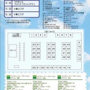 『 Naris Beauty Festa in 北摂7th 』に出店致します!