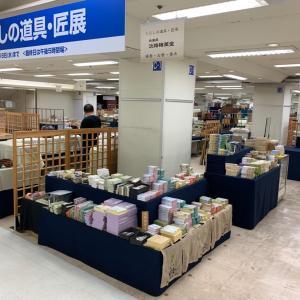 京王百貨店 新宿店 7階大催場「くらしの道具・匠展」