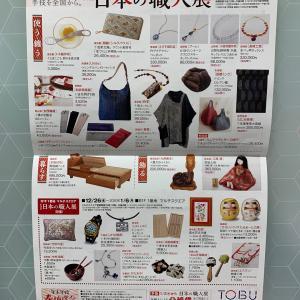 池袋東武第18回「日本の職人展」B1階マルチスクエア