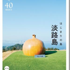 銀座蔦屋書店 イベント  【はじまりの島 淡路島 】