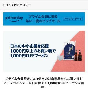 【amazonプライム会員限定】1,000円以上のお買い物で1,000円offクーポン