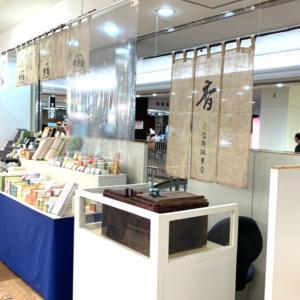 京都高島屋【日本の伝統展】