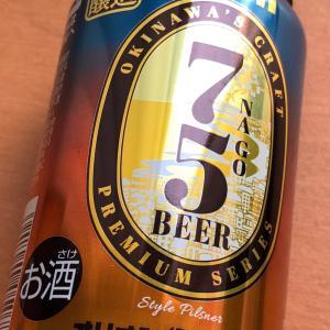 75 Beer