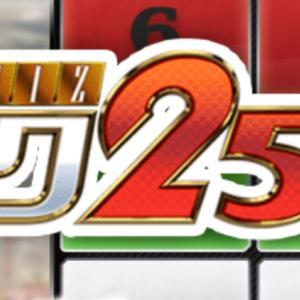 25 の誘惑