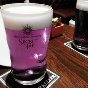 紫のビール飲んでみた。