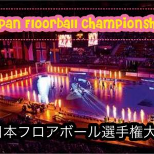 ☆日本フロアボール選手権大会2020 -Day.4-☆