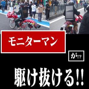 ■スーパーママチャリグランプリ2020