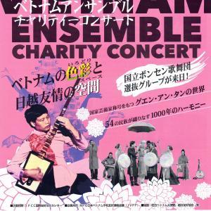 今年もベトナムアンサンブルチャリティーコンサートが開催されます!!