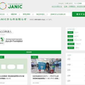 JANICのホームページに掲載されました。