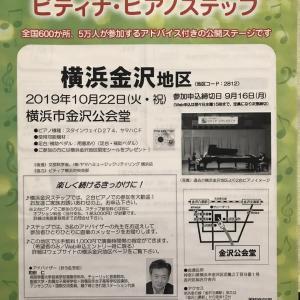 ステップ横浜金沢地区