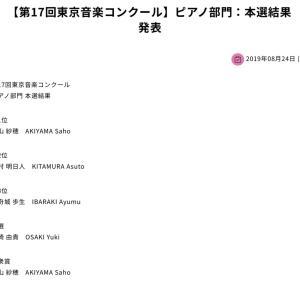 東京音楽コンクール!おめでとう\(^o^)/