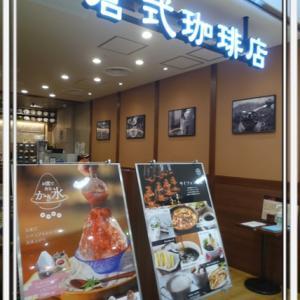 ☆お席で作るかき氷@倉式珈琲店♪*:..。o○☆