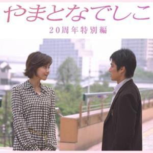 ☆やまとなでしこ☆桜子さんとお揃いの〇〇〇♪♪