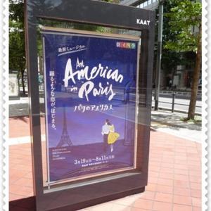 ☆劇団四季☆『パリのアメリカ人』♪*:..。o○☆