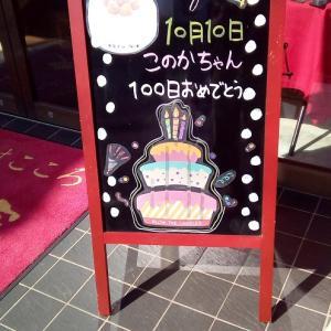 100日目のお祝いはどんなお菓子或いはcakeだったのかな