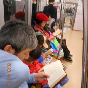 メトロで本読む家族は新しい