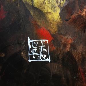 仏画のサイン