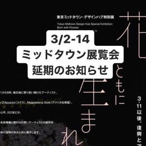 3/2展覧会延期のお知らせ。