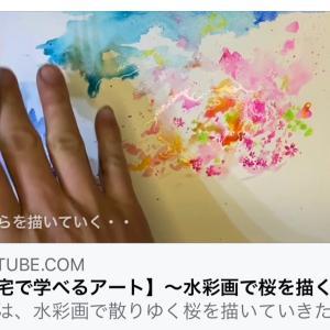 【自宅で学べるアート】動画更新!桜の絵。