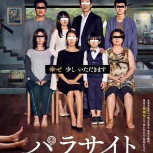 パラサイト、半地下の家族。映画観ました。