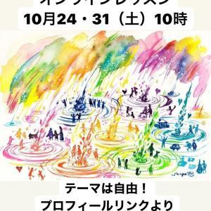 オンラインレッスン10/24.31と秋のコース