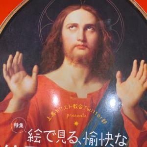 新約聖書キャラ外伝