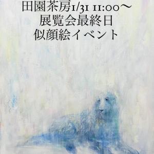 1/31田園茶房、展覧会最終日、似顔絵イベント