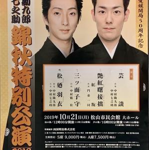 人生初の歌舞伎