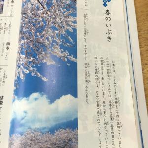 『春のいぶき』
