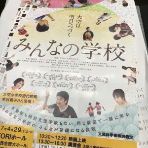 『みんなの学校』と木村先生。