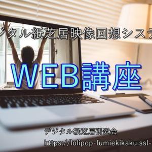 WEB講座~デジタル紙芝居映像回想システム