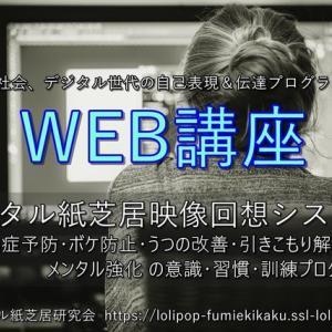 WEB講座~「デジタル紙芝居映像回想システム」基本6講