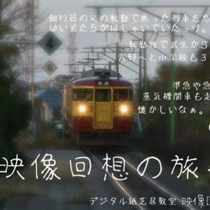 今日の映像回想の旅~