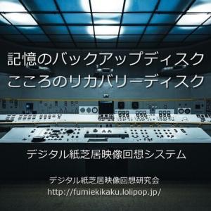 記憶のバックアップディスク・心のリカバリーディスクを作ろう!