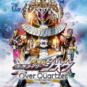 『劇場版仮面ライダージオウOverQuartzer』【映画】サプライズが満載で…