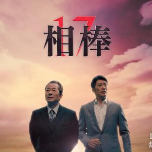 『相棒season17』【ドラマ】異例づくしでした