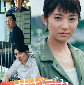 『サギデカ』【ドラマ】素晴らしきお芝居