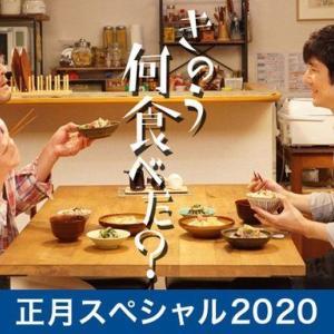 『きのう何食べた? 正月スペシャル2020』【ドラマ】