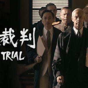『東京裁判』【ドラマ】興味深く勉強にもなりました