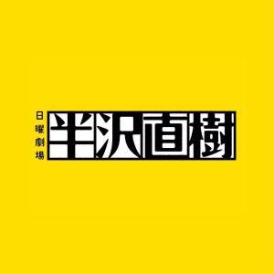 『半沢直樹』【ドラマ】歌舞伎役者最高!
