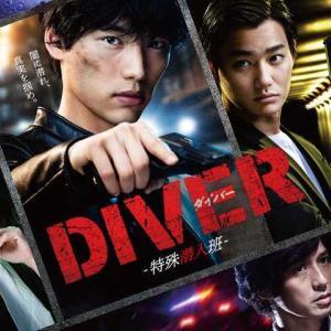 『DIVER-特殊潜入班-』【ドラマ】もっと七変化を楽しみたかった・・・
