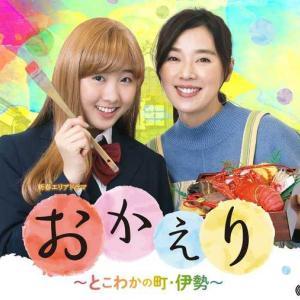 『おかえり~とこわかの町・伊勢~』【ドラマ】三重県人のこだわり