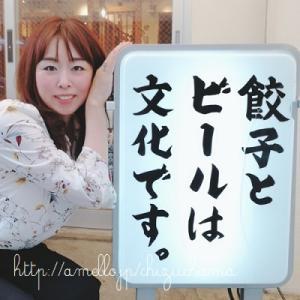 【渋谷】道玄坂をあがったところ肉汁餃子がうまうま『ダンダダン』餃子とビールは文化です☺
