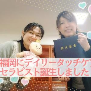 福岡にもデイリータッチケアセラピスト(R)が誕生しました!