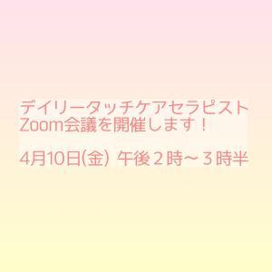 【告知】デイリータッチケアセラピスト(R)ZOOM会議開催します!