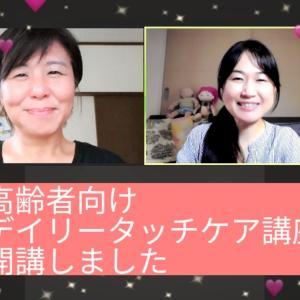 【新メニュー】高齢者向けのデイリータッチケア講座、開講しました!